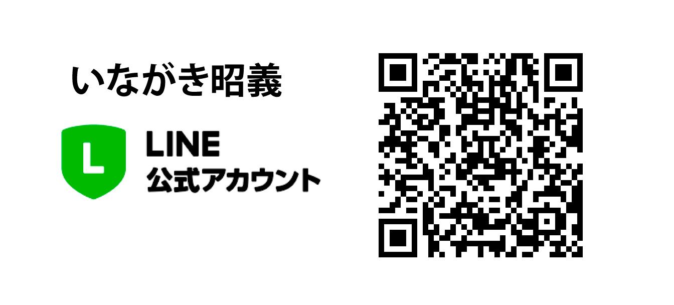 公式ライン_ロゴとQRコード